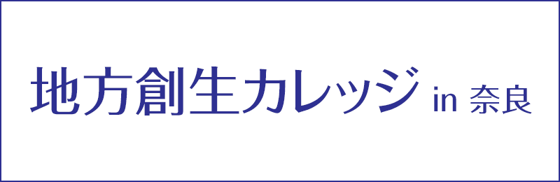 地方創生カレッジin奈良