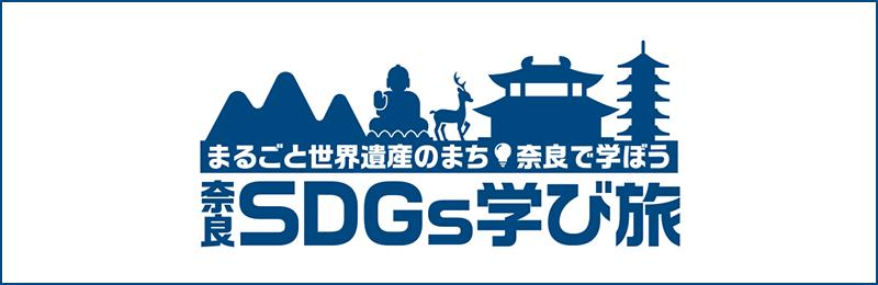 奈良SDGs学び旅