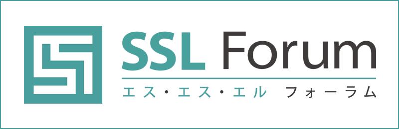 SSL Forum(エス・エス・エル フォーラム)