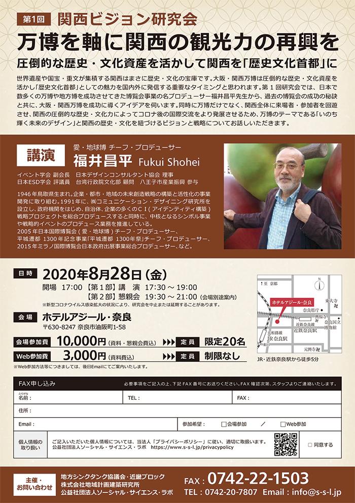関西ビジョン研究会