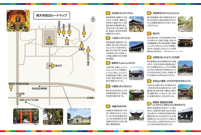 東大寺 コースマップ
